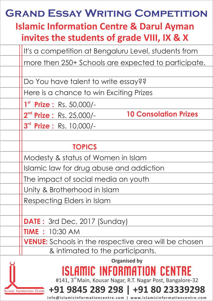 Grand Essay Writing Competition